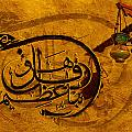 Islamic Calligraphy 018 Print by Catf