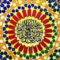 Islamic Calligraphy 019 Print by Catf