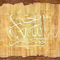 islamic Calligraphy 032 Print by Catf