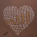 Heart of a Believer with Allah in brown Print by Faraz Khan